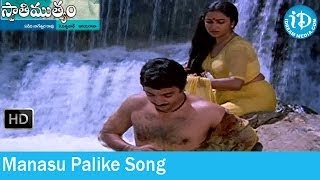 Swati Mutyam Movie Songs - Manasu Palike Song - Kamal Haasan - Raadhika -  Ilaiyaraaja Songs