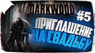 РЕЛИЗ DARKWOOD ОБЗОР ???? ПРИГЛАШЕНИЕ НА СВАДЬБУ DARKWOOD ПРОХОЖДЕНИЕ НА РУССКОМ #5