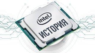 История процессоров Intel