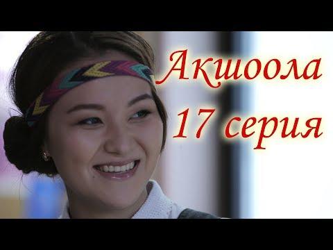 Акшоола 17 серия