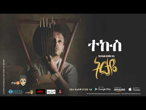 Esubalew Yetayew(የሺ) - Tekus(ተኩስ) - New Ethiopian Music 2017[ Official Audio ]