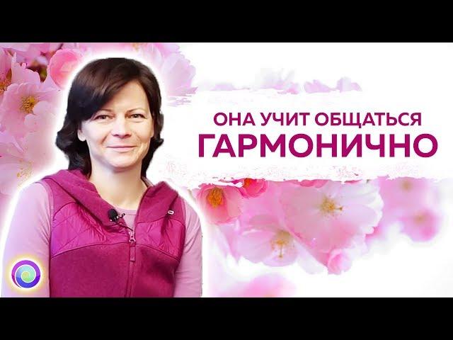 Она учит общаться гармонично – в семье, с детьми, в коллективах – Ольга Белогривцева