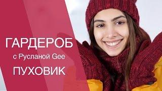 видео: Мой базовый гардероб. Руслана Gee. Модный образ с пуховиком. OSTIN.