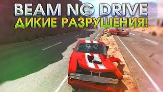BEAM NG DRIVE - ДИКИЕ РАЗРУШЕНИЯ!
