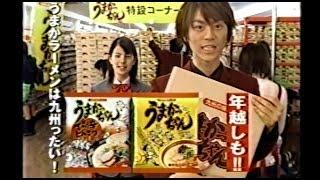 氷川きよし スザンヌ CM うまかっちゃん 2001-12.