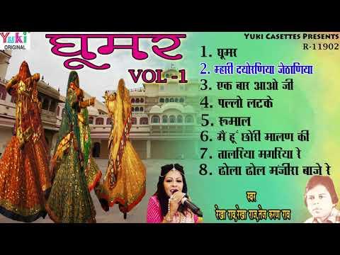 Best Rajasthani Folk Song 2018 | घूमर / Vol-1 Original Jukebox Audio | Traditional Dance Songs
