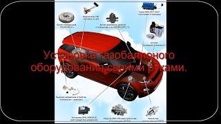 Установка газового оборудования (ГБО) на автомобиль своими руками