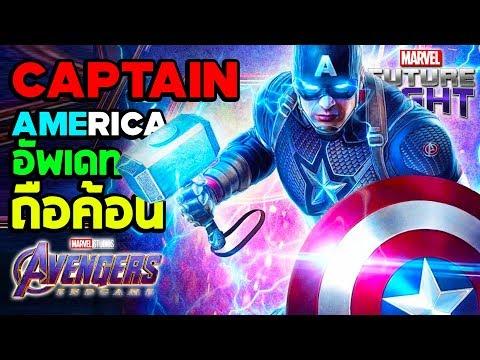 อัพเดทถือค้อนของ Captain America : Marvel Future Fight