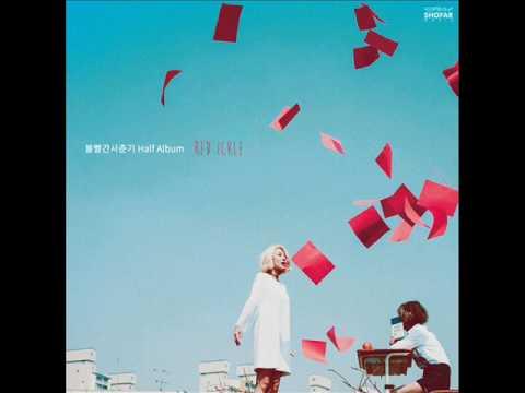 볼빨간사춘기 (Bolbbalgan4) - 03 반지 (Ring) [MP3 Audio]