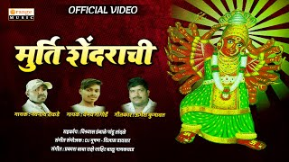 Murti Shendrachi | Video Song | Saptshrungi Devi Song - Orange Music