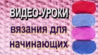 Каталог видео уроков вязания крючком