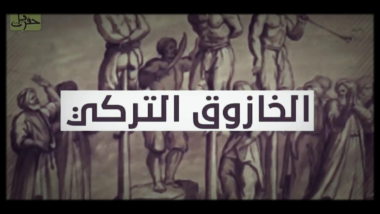الخازوق التركي وكيف حكم العثمانيون العرب Youtube