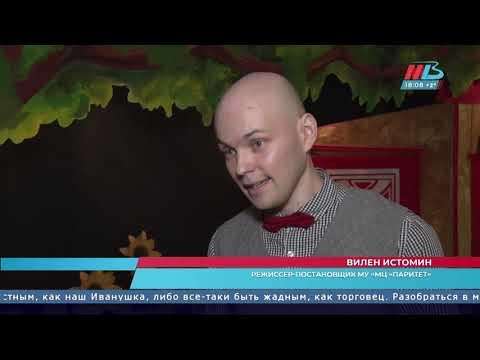 В Волгограде второклассникам показали «Сказку о честном Иване»