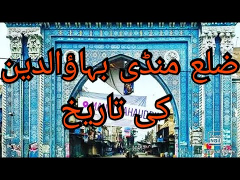 History of Mandi Bahauddin (Gondal Bar).flv
