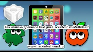 Как извлечь драйвера Kext для Hackintosh из MultiBeast