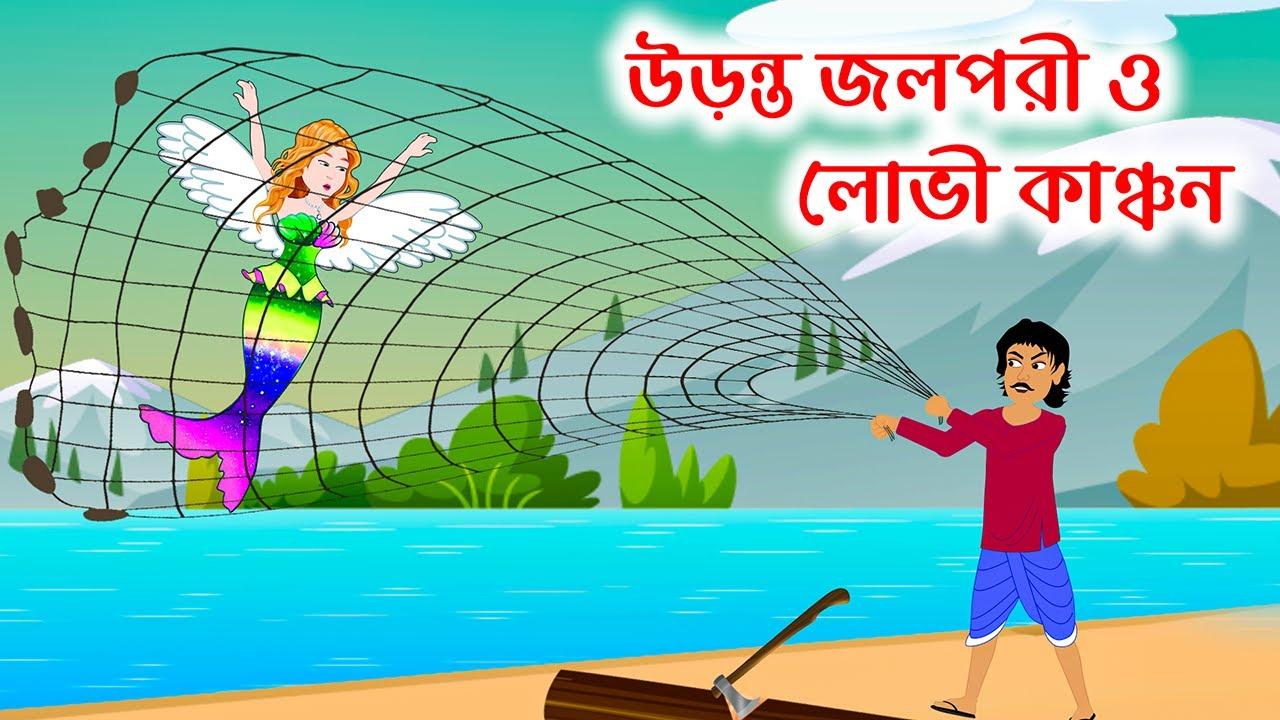 উড়ন্ত জলপরী ও লোভী কাঞ্চন | Flying Mermaid and Greedy Kanchan | Bangla Cartoon Golpo | ধাঁধা Point