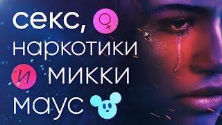 """Обзор скандального сериала """"Эйфория"""" от HBO"""