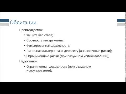 Урок 1 Фондовый рынок: структура, основные участники и нструменты!