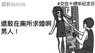 還敢在廁所求婚啊!男人|直播精華#13|霸軒與小美 Baxuan & Mei|劍與遠征