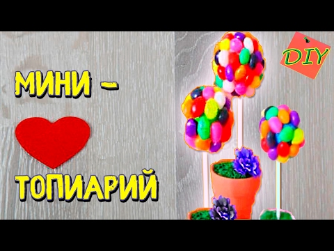 Видео DIY Мини топиарий своими руками