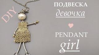 """КАК СДЕЛАТЬ ПОДВЕСКУ """"ДЕВОЧКА"""" ИЗ БИСЕРА И БУСИН / HANDMADE PENDANT A GIRL OF BEADS"""