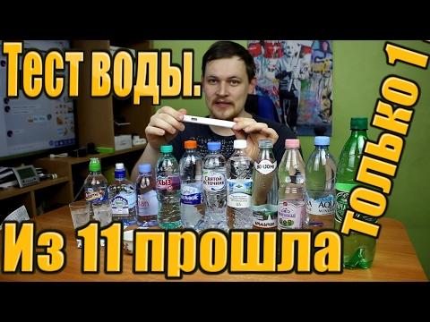 ШОК, ЧТО МЫ ПЬЕМ !! Тест 11 фирм воды. Прошла только 1 !!!