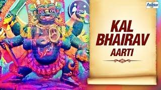 Kal Bhairav Aarti by Udit Narayan, Anuradha Paudwal | Jai Jai Ho Kaal Bhairav