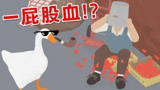 答案揭曉!! 小屁鵝整人到底為了什麼??|Untitled Goose Game Ending 無題鵝結局