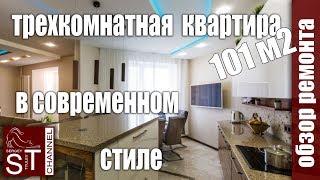 Обзор ремонта:Трехкомнатная квартира 101 м2 в современном стиле