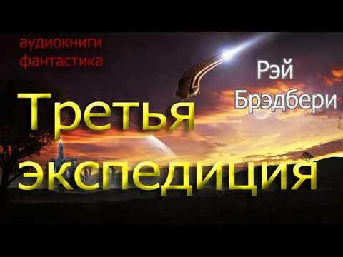 Третья экспедиция Рэй Брэдбери читает Павел Беседин