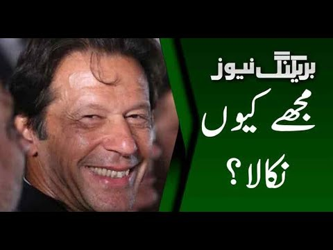 Imran Khan to unveil PTI's 100-day plan | 20 May 2018