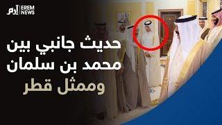 شاهد.. حديث جانبي بين ولي العهد السعودي وممثل قطر في قمة الخليج
