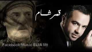 Marwan Chami - Kamar Sham   مروان الشامي - قمر شام