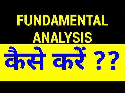 Fundamental Analysis of a Stock   HINDI