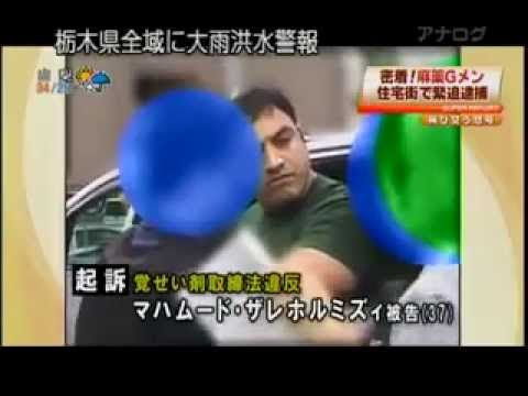 BUSTED! Japanese Cops Arrest Iranian Drug Dealer