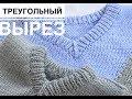 Треугольная горловина спицами / Обработка треугольной горловины спицами / V образный вырез спицами