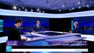 مؤتمر الأمم المتحدة لتغير المناخ: ما بعد اتفاق باريس ..التحديات والتعهدات