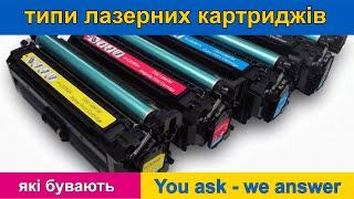 видео Заправка картриджей в Киеве
