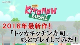 【Toca Kitchen Sushi】娘と実況プレイしてみた!【トッカキッチン寿司】