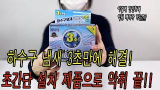 하수구 싱크대 소변기 세탁기 악취 3초 만에 해결??!…