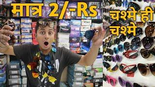 Sunglasses only at 2/-Rs | Chashma market Delhi | goggles market Balimaran | VANSHMJ