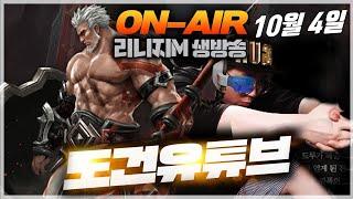 [생] 리니지M [도건] 기란성 막피 손아귀에서 뻇었습니다!! 10.04 - 1부 (리니지M)