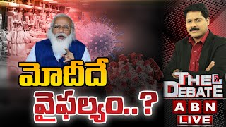 LIVE: మోదీదే వైఫల్యం..? | Modi Failure in Corona Control..? | The Debate | ABNLIVE