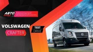 Тест-драйв Volkswagen Crafter (Наши тесты)
