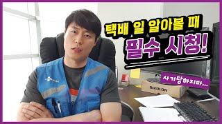 [정보] 택배 일 알아볼때 필수 시청!! / 사기 조심…