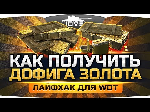 ЛайфХак на Постоянное Золото в World Of Tanks ● Заработок Голды Без Проблем