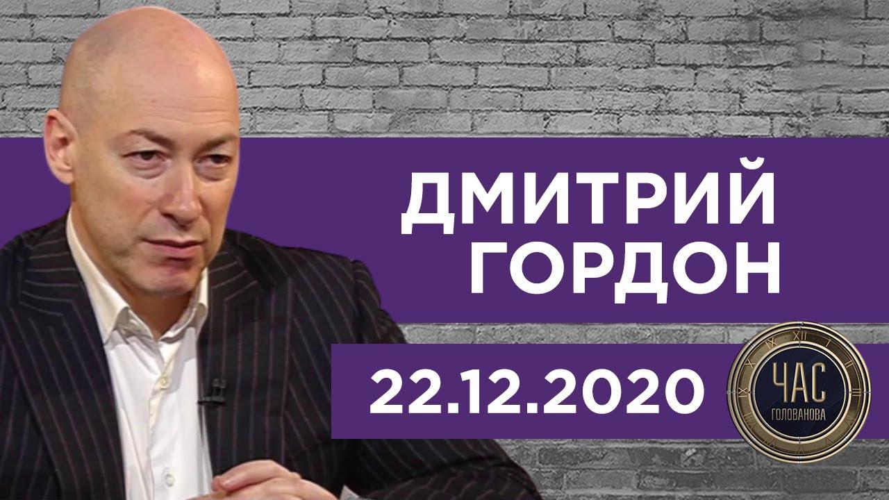 Гордон у Голованова. Трусы Навального, часы Путина, смерть Кернеса, интервью с Ходорковским, Дудь