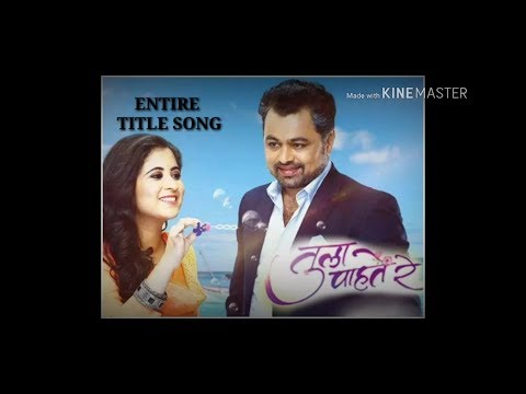 Tula Pahate Re | Entire Title Song | Aarya Ambekar