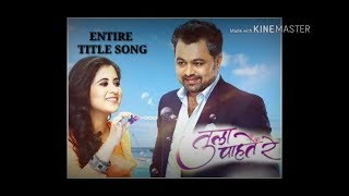 Tula Pahate Re | Entire Title song | Aarya Ambekar