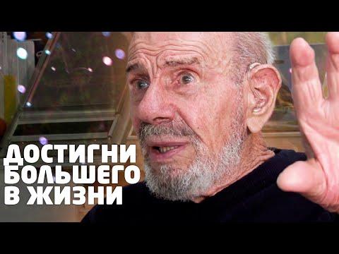 видео: Лекция #1 Ожидания, предсказуемость, механицизм, субъективизм. Часть 1. - Жак Фреско - Проект Венера